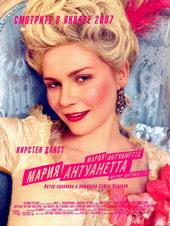 Афиша к фильму Мария-Антуанетта (2005)