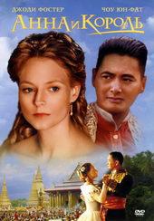 Анна и король(2000)