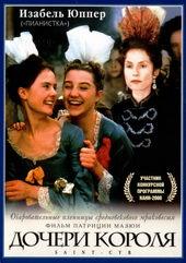 Постер к фильму Дочери короля (2000)