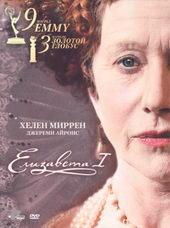 Постер к фильму Елизавета I (2005)