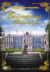 Плакат к фильму Екатерина Великая (2005)