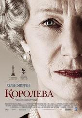 Плакат к фильму Королева (2007)