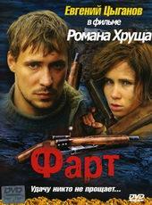 Кадр из фильма Фарт (2005)