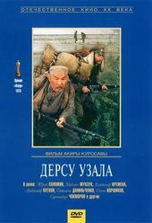 Афиша к фильму Дерсу Узала (1975)