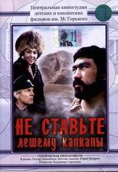 Постер к фильму Не ставьте Лешему капканы… (1981)