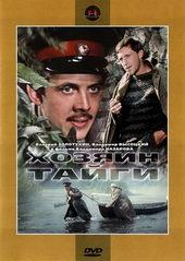 Плакат из фильма Хозяин тайги (1969)