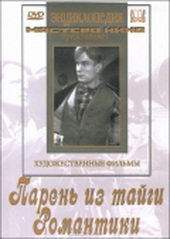 Постер из фильма Парень из Тайги (1941)