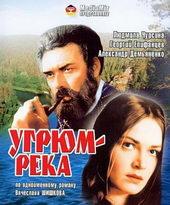 Плакат из кино Угрюм-река (1968)