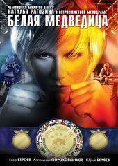 Постер к фильму Белая медведица (2008)
