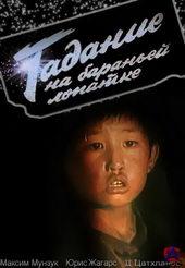 Персонаж из фильма Гадание на бараньей лопатке (1988)