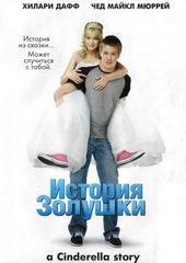 Постер к подростковому фильму История Золушки (2004)