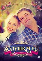 Главные герои из русского фильма Золушка.ру (2008)