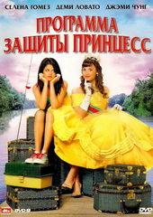 Постер к фильму Программа защиты принцесс (2009)