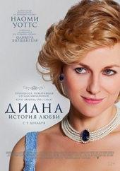 Афиша к кинофильму Диана: История любви, 2013 года