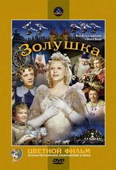 Картинка к старому советскому фильму Золушка (1947)