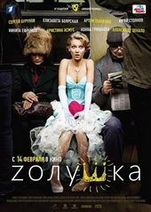 Фото к русскому фильму Zолушка (2012)