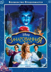 Плакат к диснеевской сказке Зачарованная (2007)
