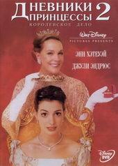 Фото постер к фильму Дневники принцессы 2: Как стать королевой (2004)