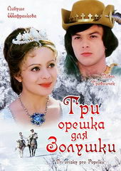 Афиша к старому фильму Три орешка для Золушки (1973)