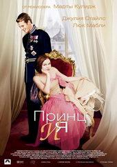 Постер к фильму от Дисней - Принц и я (2004)