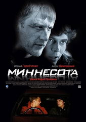Афишка к фильму Миннесота (2009)