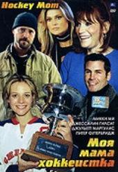 Афиша для фильма Моя мама хоккеистка (2004)