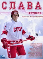 Постер к русскому сериалу Слава (2015)