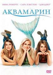 Постер для сериала Аквамарин (2006)