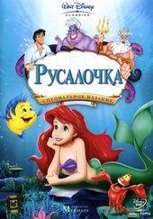 Постер к мультфильму Русалочка (1989)
