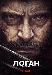 Постер к фильму Логан (2017)