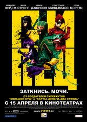 Афишка к комедии Пипец (2010)