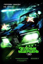 Афишка к кинофильму Зеленый шершень (2011)