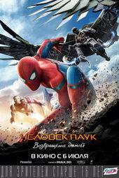 Афиша к франшизе Человек-Паук: Возвращение домой (2017)