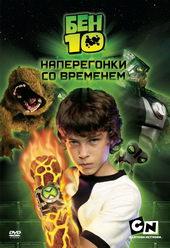 Плакат к детскому фильму Бен 10: Наперегонки со временем (2007)
