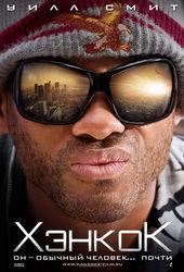 Постер к комедии Хэнкок (2008)