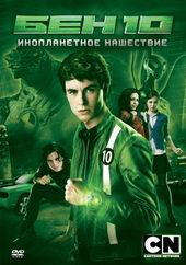 Плакат к франшизе Бен 10: Инопланетное нашествие (2009)