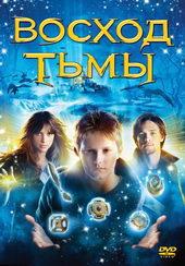 Картинка к фантастике Восход тьмы (2007)