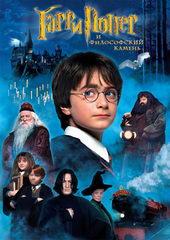Картинка к франшизе Гарри Поттер и философский камень (2001)