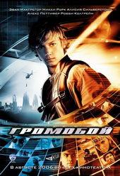 Постер к фильму Громобой (2006)