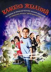 Постер к кинофильму Камень желаний (2009)