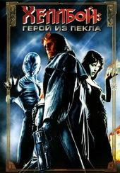 Постер к фантастике Хеллбой: Герой из пекла (2004)