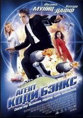 Постер к кино Агент Коди Бэнкс (2003)