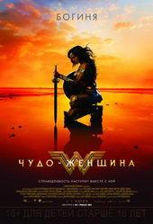 Постер к новому фильму Чудо-женщина (2017)