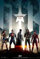 Постер к франшизе Лига Справедливости: Часть 1 (2017)
