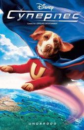Кадр из фильма Суперпес (2007)