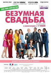 Картинка к комедии Безумная свадьба (2014)