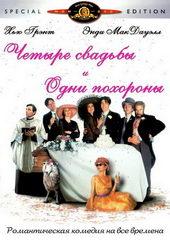 Постер к кинокартине Четыре свадьбы и одни похороны (1994)