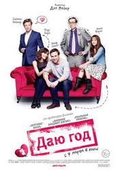 Постер к комедии Даю год (2013)