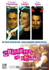 Плакат к фильму Свидетель на свадьбе (2005)