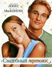 Плакат к комедии Свадебный переполох (2001)